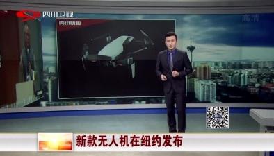 新款無人機在紐約發布