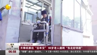 """遠親不如近鄰:升降機修出""""忘年交"""" 90歲老人遇到""""東北好鄰居"""""""