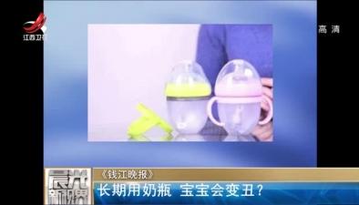《錢江晚報》:長期用奶瓶 寶寶會變醜?