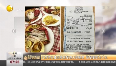 日本學生威尼斯用餐遇天價賬單 簡餐要價九千元