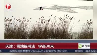 天津:雪地練書法 字高30米