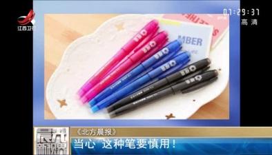 《北方晨報》:當心 這種筆要慎用!