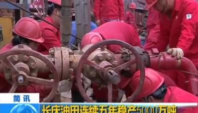 長慶油田連續五年穩産5000萬噸