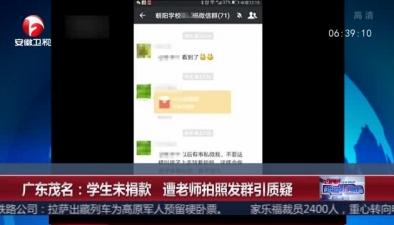 廣東茂名:學生未捐款 遭老師拍照發群引質疑