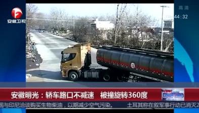 安徽明光:轎車路口不減速 被撞旋轉360度