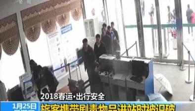 2018春運出行安全:旅客攜帶劇毒物品進站時被識破