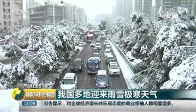 熱點掃描:我國多地迎來雨雪極寒天氣