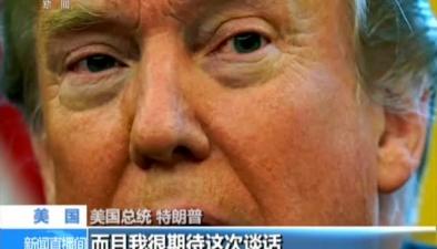 """美國:特朗普稱願與""""通俄門""""調查官面談"""