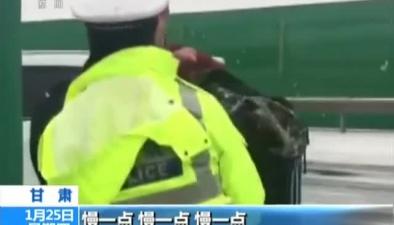 甘肅:交警懷抱嬰兒 雪天疾行1公裏就醫