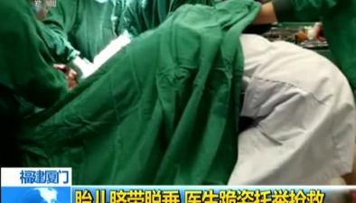福建廈門:胎兒臍帶脫垂 醫生跪姿托舉搶救