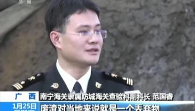 廣西:特大走私洋垃圾案告破洋垃圾嚴重污染環境