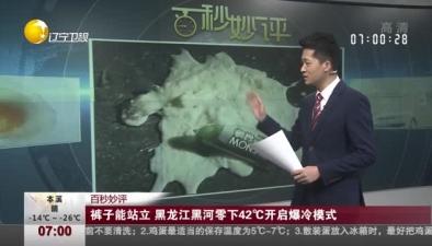 褲子能站立 黑龍江黑河零下42℃開啟爆冷模式