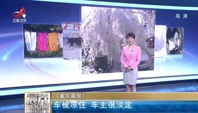 《重慶晨報》:車被凍住 車主很淡定
