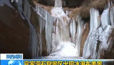 陜西鹹陽:官家洞石窟景區出現冰瀑布美景