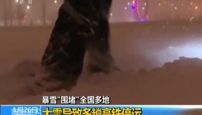 """暴雪""""圍堵""""全國多地:大雪導致多趟高鐵停運"""