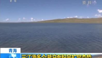 青海:三江源多個湖泊面積呈擴容態勢