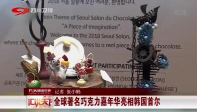 甜蜜盛會:全球著名巧克力嘉年華亮相韓國首爾