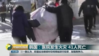 韓國:醫院發生火災 41人死亡