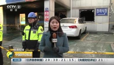 韓國密陽市一醫院發生火災 已造成37人死亡