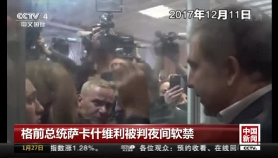 格前總統薩卡什維利被判夜間軟禁