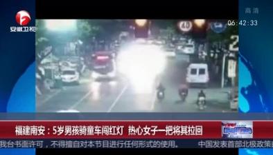 福建南安:5歲男孩騎童車闖紅燈 熱心女子一把將其拉回