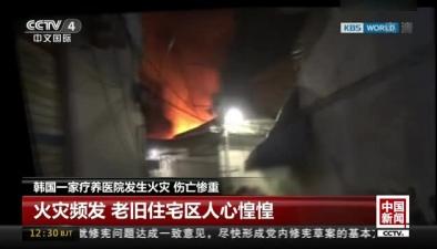 韓國一家療養醫院發生火災 傷亡慘重:火災頻發 老舊住宅區人心惶惶
