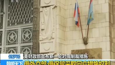 俄羅斯:美財政部宣布新一輪對俄制裁措施 俄外交部新制裁只會令美利益受損