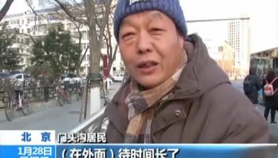 北京:發布低溫預警 用電負荷創新高