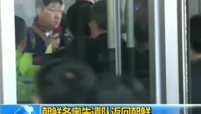 朝鮮冬奧先遣隊返回朝鮮