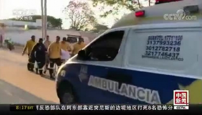 哥倫比亞一警察局遭炸彈襲擊 致4死42傷