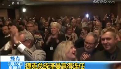 捷克總統澤曼贏得連任