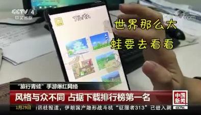 """""""旅行青蛙""""手遊爆紅網絡"""
