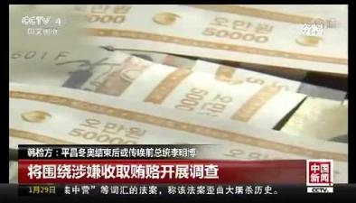 韓檢方:平昌冬奧結束後或傳喚前總統李明博