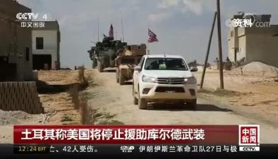 土耳其稱美國將停止援助庫爾德武裝