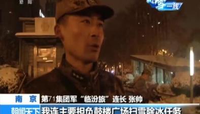 江蘇南京:遭遇近10年來最大降雪官兵星夜出動掃雪除冰恢復交通