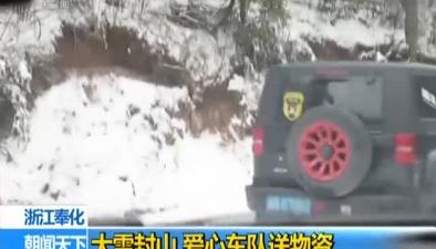 浙江奉化:大雪封山 愛心車隊送物資