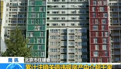 北京市住建委:累計注銷關停違規房産中介超千家
