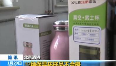 北京消協:19種保溫杯樣品不合格