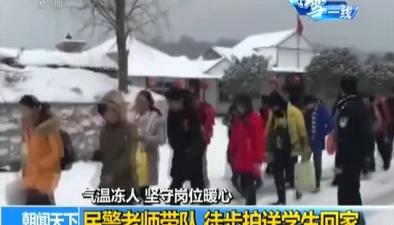 氣溫凍人 堅守崗位暖心:冰雪封路 民警為民排憂解難