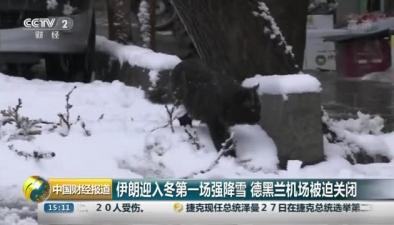 伊朗迎入冬第一場強降雪 德黑蘭機場被迫關閉