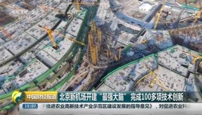 """北京新機場開建""""最強大腦"""" 完成100多項技術創新"""