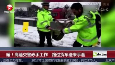 暖!高速交警赤手工作 路過貨車送來手套
