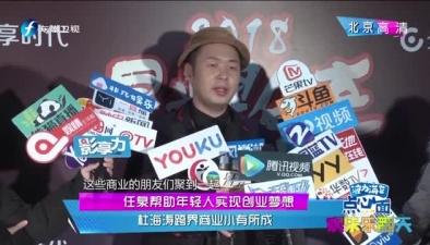 任泉幫助年輕人實現創業夢想 杜海濤跨界商業小有所成