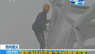貴州遵義:攀爬冰塔戰嚴寒 全力保電暖萬家