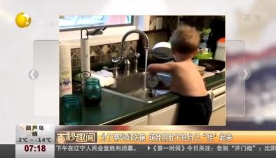 """為了幫媽媽洗碗 萌娃用肚子把自己""""挂""""起來"""