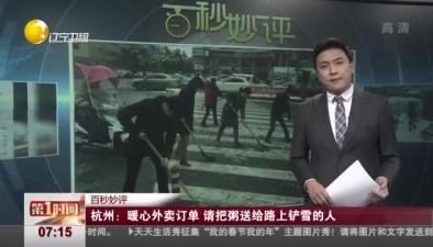 杭州:暖心外賣訂單 請把粥送給路上鏟雪的人