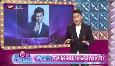 吳奇隆 大膽啟用年輕演員無壓力?
