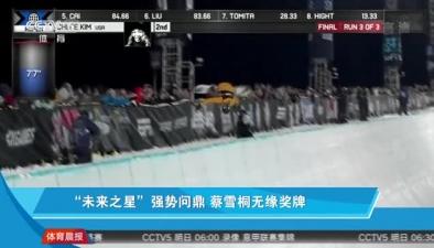 """""""未來之星""""強勢問鼎 蔡雪桐無緣獎牌"""