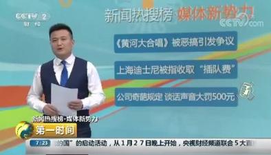 """上海迪士尼被指收取天價""""插隊費"""""""