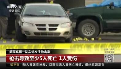 美國賓州一洗車場發生槍擊案